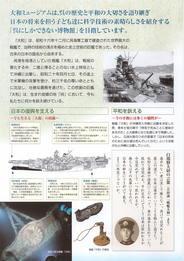 YAMATO-02