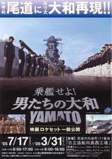 YAMATO3-1