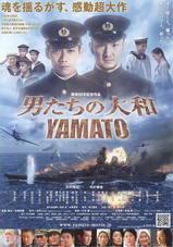 yamato1-1